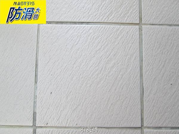 8石英磚地面專用防滑劑 (5).jpg