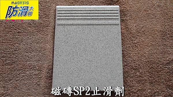 石英磚-5.jpg