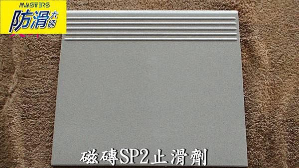 石英磚-3.jpg