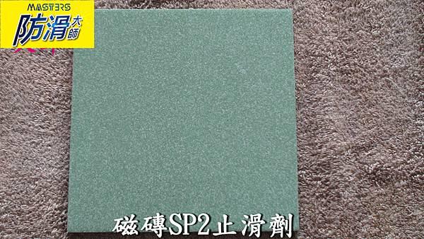 石英磚-4.jpg
