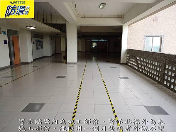 223-磁磚止滑防滑-大學室內地面磁磚止滑防滑工程施工後之使用狀況與表面清潔之狀況 (16).jpg