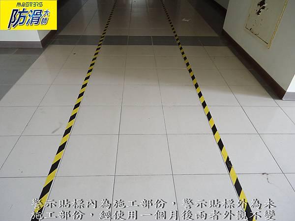 223-磁磚止滑防滑-大學室內地面磁磚止滑防滑工程施工後之使用狀況與表面清潔之狀況 (17).jpg