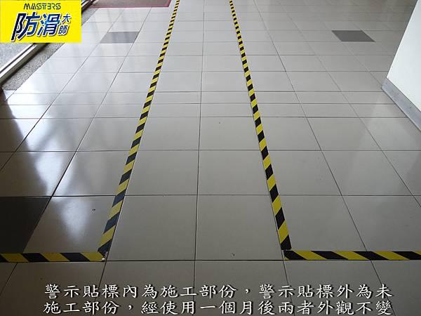 223-磁磚止滑防滑-大學室內地面磁磚止滑防滑工程施工後之使用狀況與表面清潔之狀況 (18).jpg