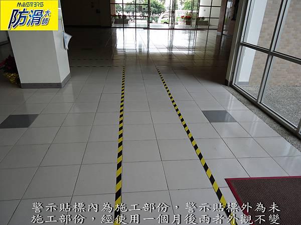 223-磁磚止滑防滑-大學室內地面磁磚止滑防滑工程施工後之使用狀況與表面清潔之狀況 (15).jpg