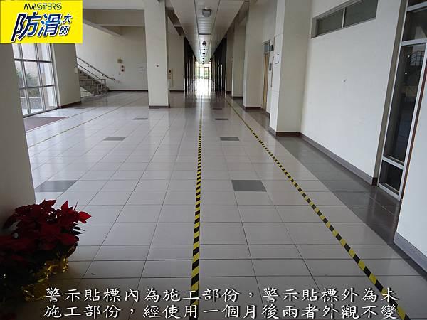 223-磁磚止滑防滑-大學室內地面磁磚止滑防滑工程施工後之使用狀況與表面清潔之狀況 (19).jpg
