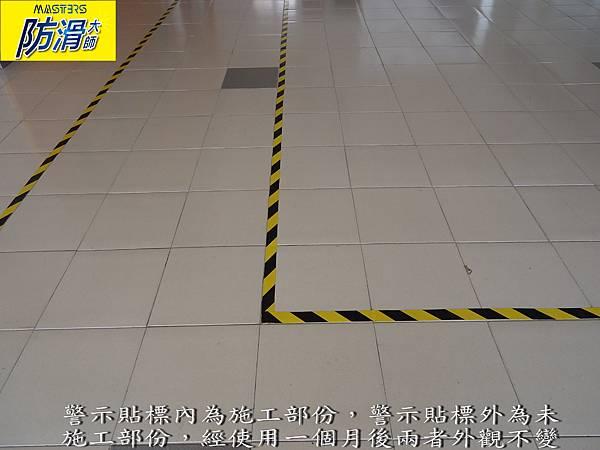 223-磁磚止滑防滑-大學室內地面磁磚止滑防滑工程施工後之使用狀況與表面清潔之狀況 (20).jpg