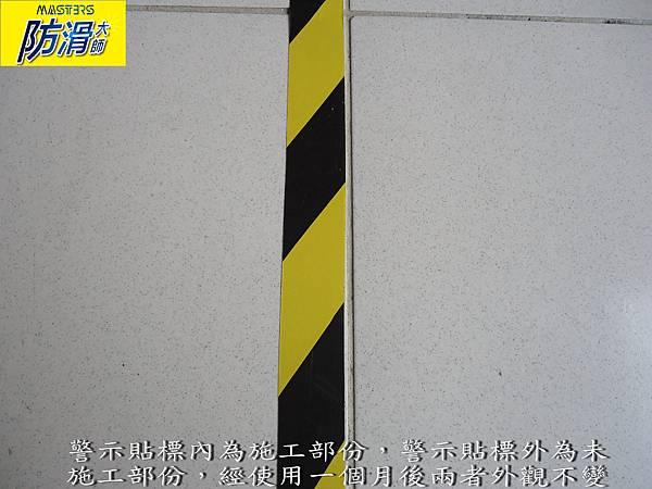 223-磁磚止滑防滑-大學室內地面磁磚止滑防滑工程施工後之使用狀況與表面清潔之狀況 (21).jpg
