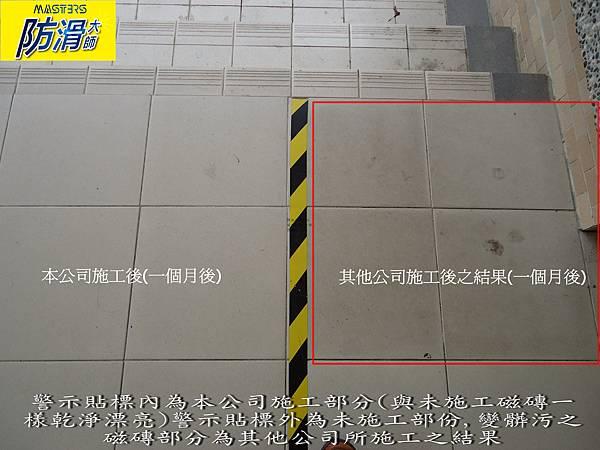 223-磁磚止滑防滑-大學室內地面磁磚止滑防滑工程施工後之使用狀況與表面清潔之狀況 (23).jpg