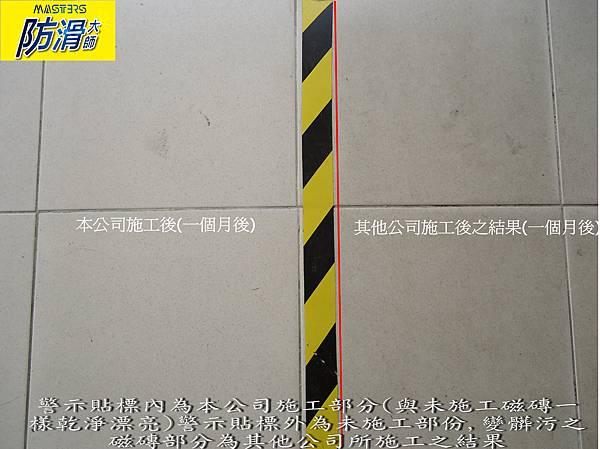 223-磁磚止滑防滑-大學室內地面磁磚止滑防滑工程施工後之使用狀況與表面清潔之狀況 (24).jpg