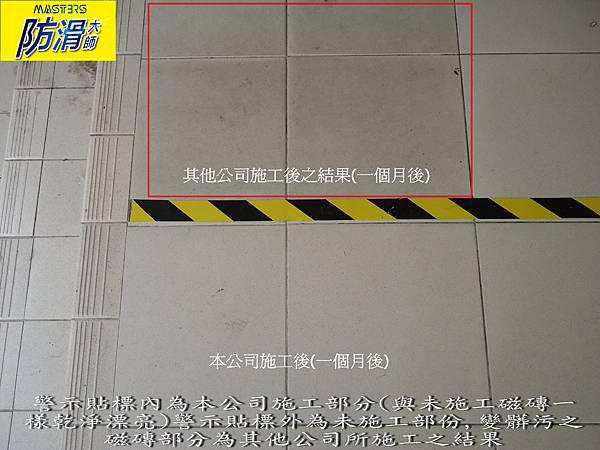223-磁磚止滑防滑-大學室內地面磁磚止滑防滑工程施工後之使用狀況與表面清潔之狀況 (25).jpg