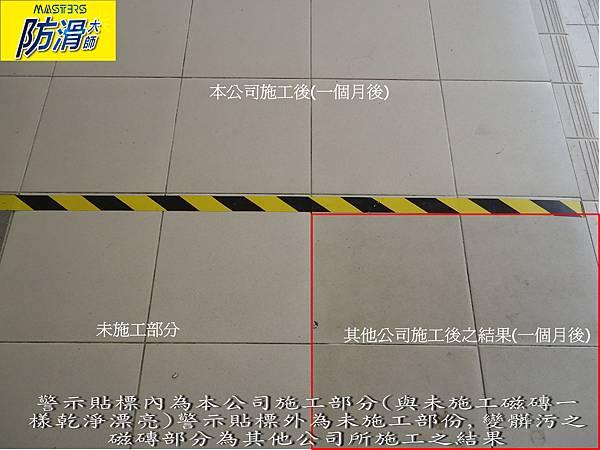 223-磁磚止滑防滑-大學室內地面磁磚止滑防滑工程施工後之使用狀況與表面清潔之狀況 (26).jpg