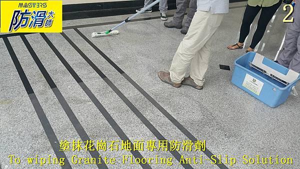 3 學校-川堂-花崗石地面止滑防滑工程 (9).jpg
