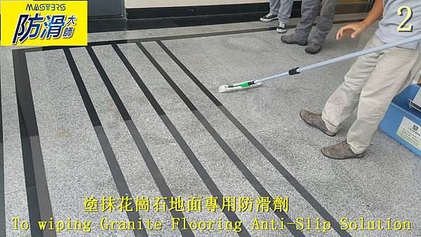 3 學校-川堂-花崗石地面止滑防滑工程 (8).jpg