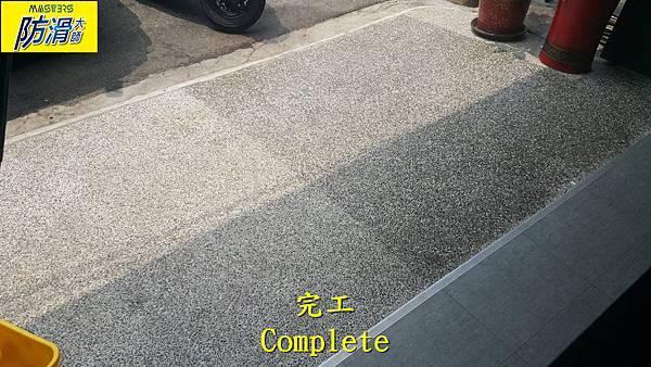 6 餐飲-騎樓-水磨石地面止滑防滑工程 (2).jpg