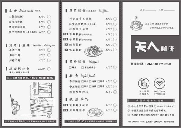 天ㄟ咖啡菜單,晨晨喬喬玩樂日記
