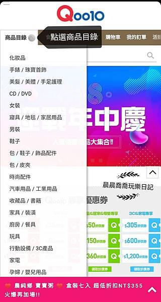 Qoo10台灣全球購物網