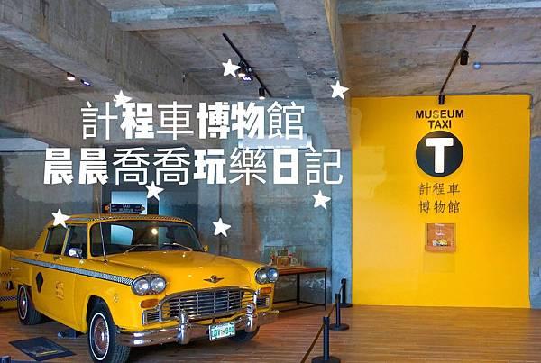 宜蘭景點計程車博物館