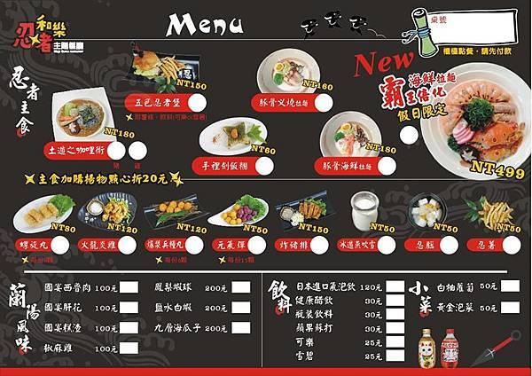 和樂忍者主題餐廳.jpg