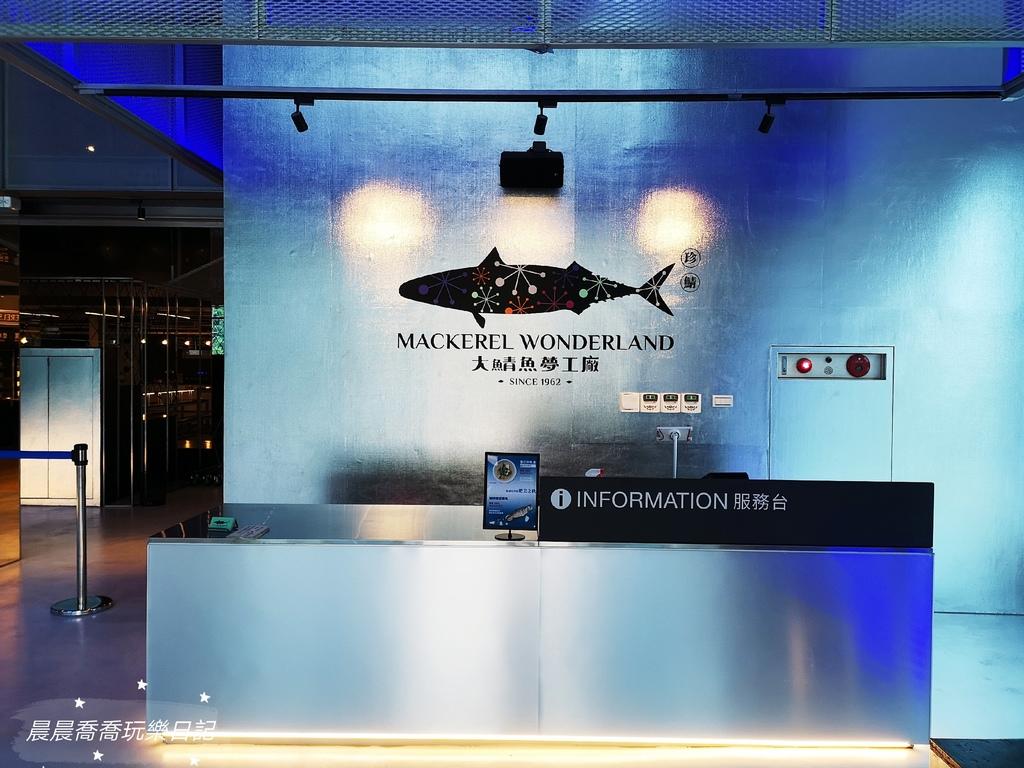 大鯖魚夢工廠宜蘭觀光工廠
