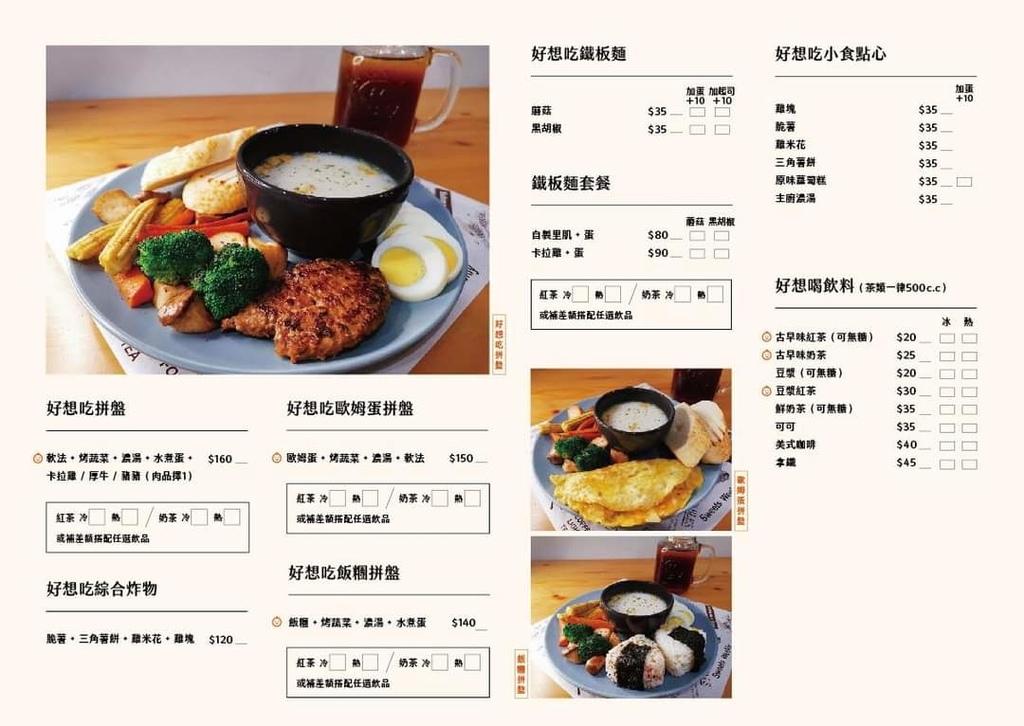 宜蘭羅東早午餐/好想吃早餐