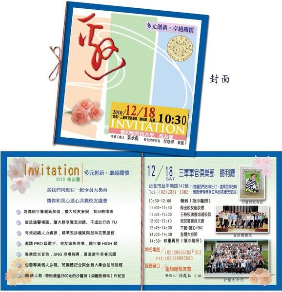 2010 校友年會邀請卡(年會流程)