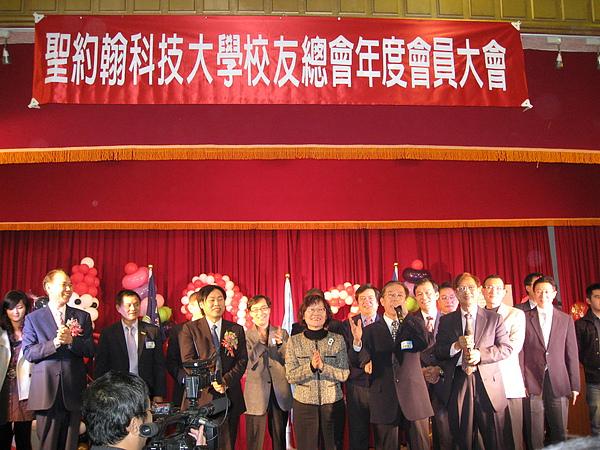聖約翰科技大學陳校長與校友總會理監事、全體工作人員。