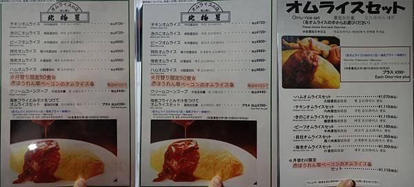 北極星菜單