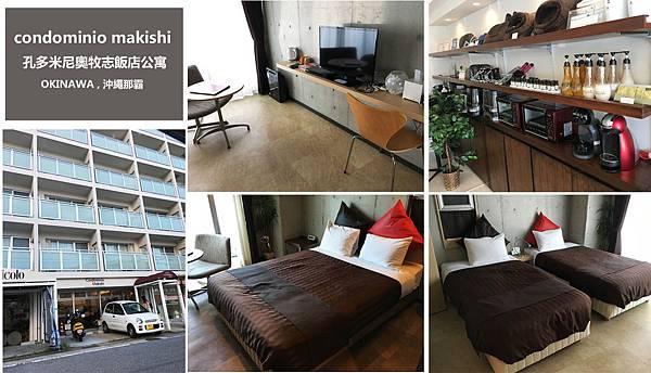 孔多米尼奧牧志飯店公寓.jpg