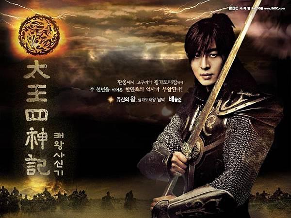 (韓)Tae Wang Sa Shin Gi(太王四神記)劇