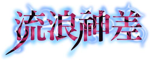 Noragami_logo