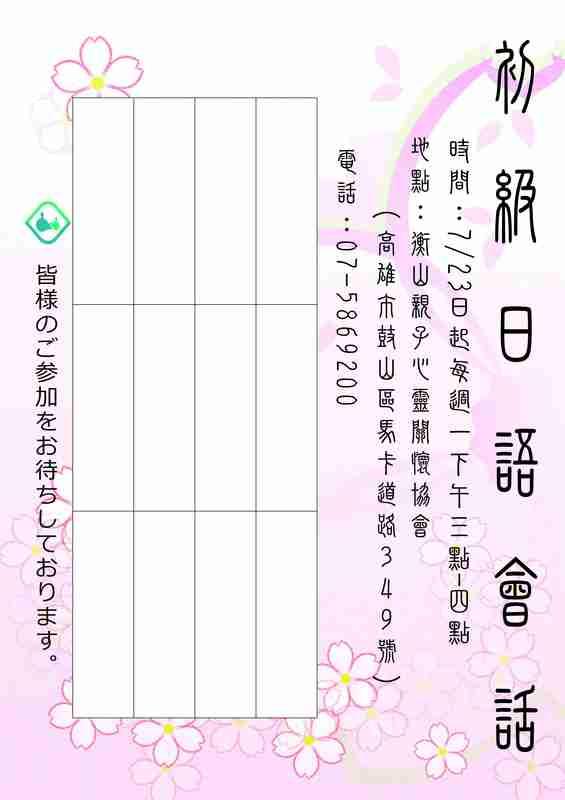 初級日語會話