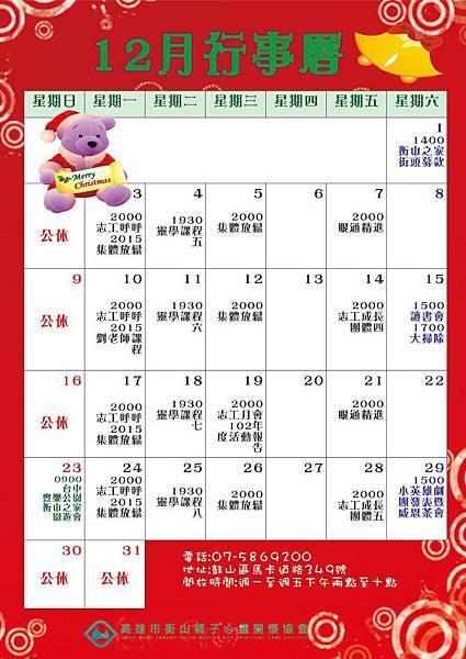 2012.12月行事曆