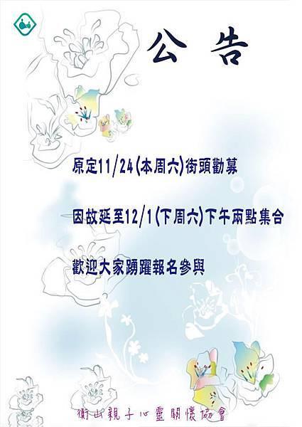 2012.11.23公告