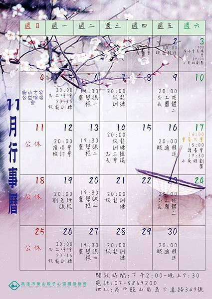 2012.11月行事曆