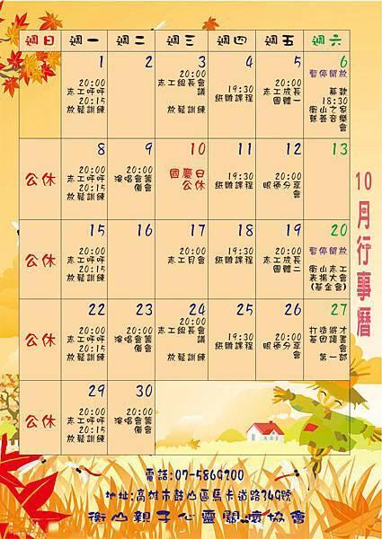 2012.10月行事曆