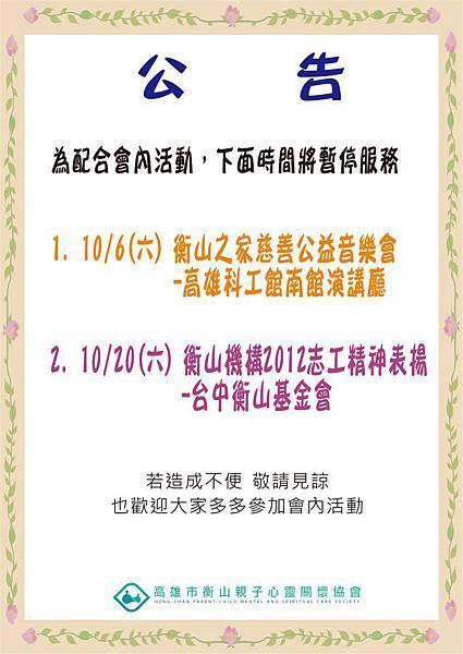 【公告】10/6 , 10/20 協會暫停服務