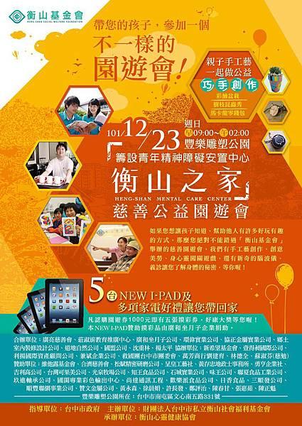 2012.12.23衡山之家公益園遊會
