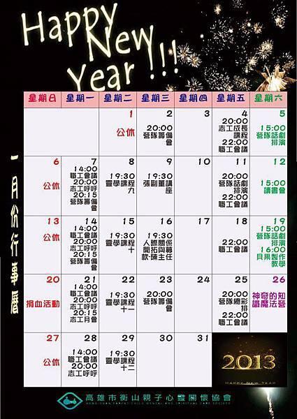 衡山親子心靈關懷協會2013年1月行事曆
