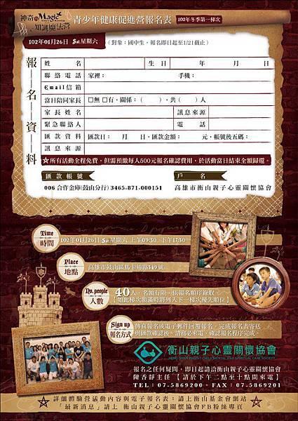 2013.1.26神奇的魔法知識營(報名表)