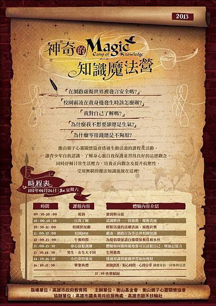 2013.1.26神奇的魔法知識營(活動DM)