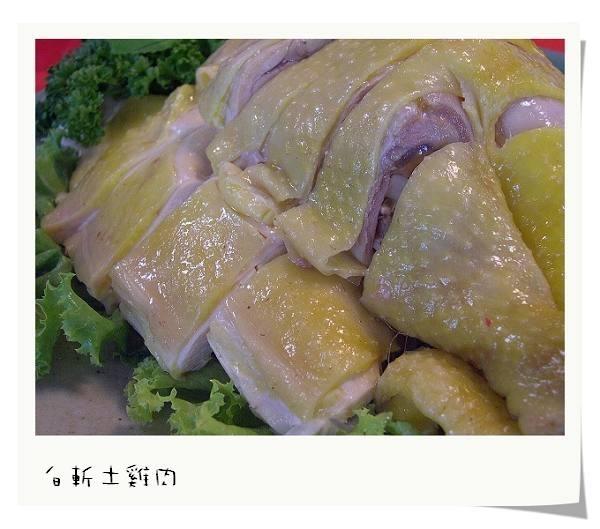 白斬土雞肉.jpg
