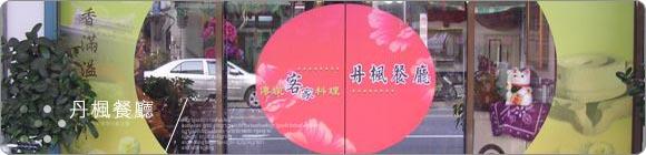 丹楓餐廳.jpg