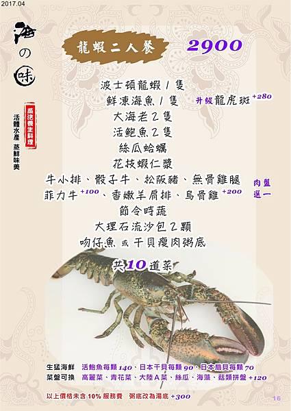 2-4龍蝦二人餐 2900  .jpg