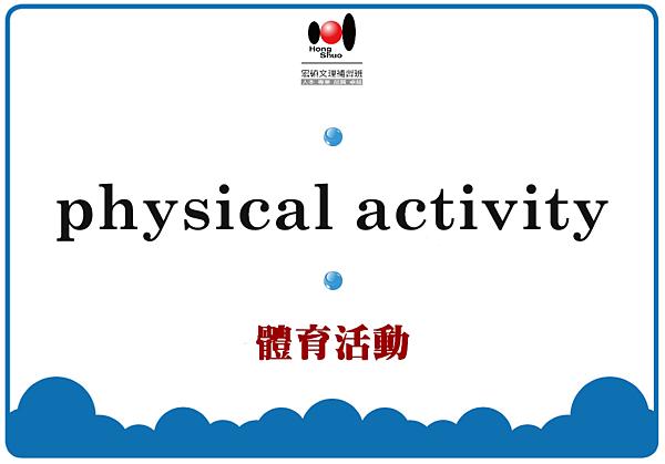 英文每日一句 ( physical ).png