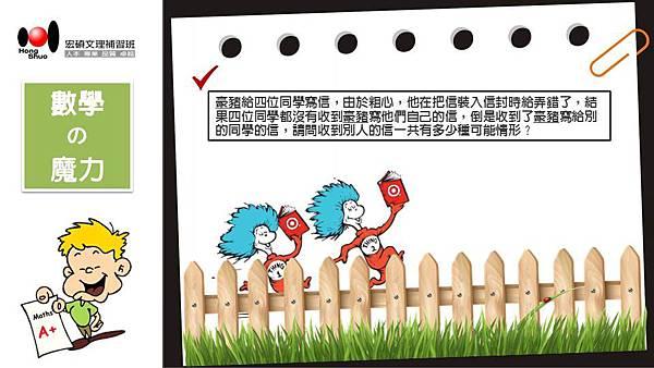 奧數四年級的魔力 ( 106-07-14 臉書貼文 ).jpg