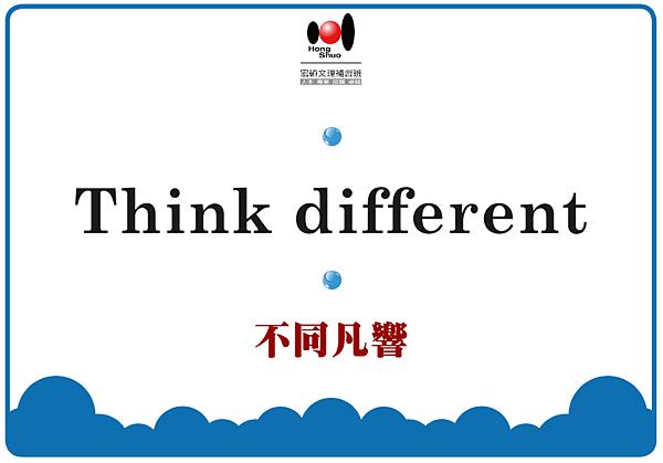英文每日一句 ( Think ).png