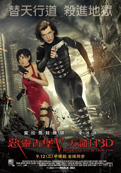 惡靈古堡V:天譴日3D