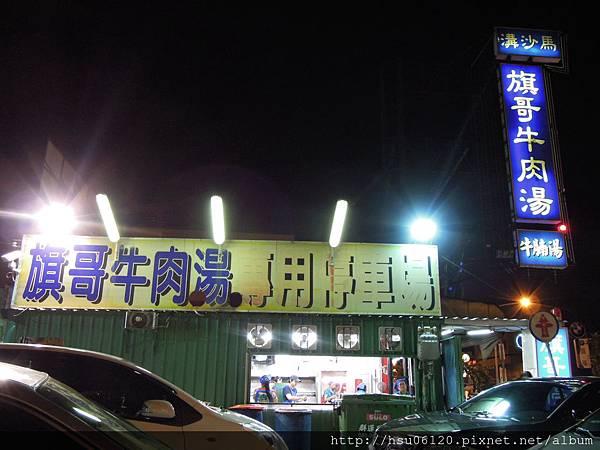 2-旗哥牛肉湯 (6)