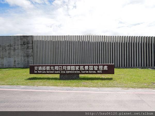 1-日月潭向上遊客中心 (37)