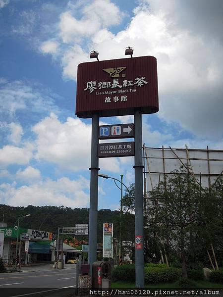 2-廖鄉長紅茶故事館 (46)